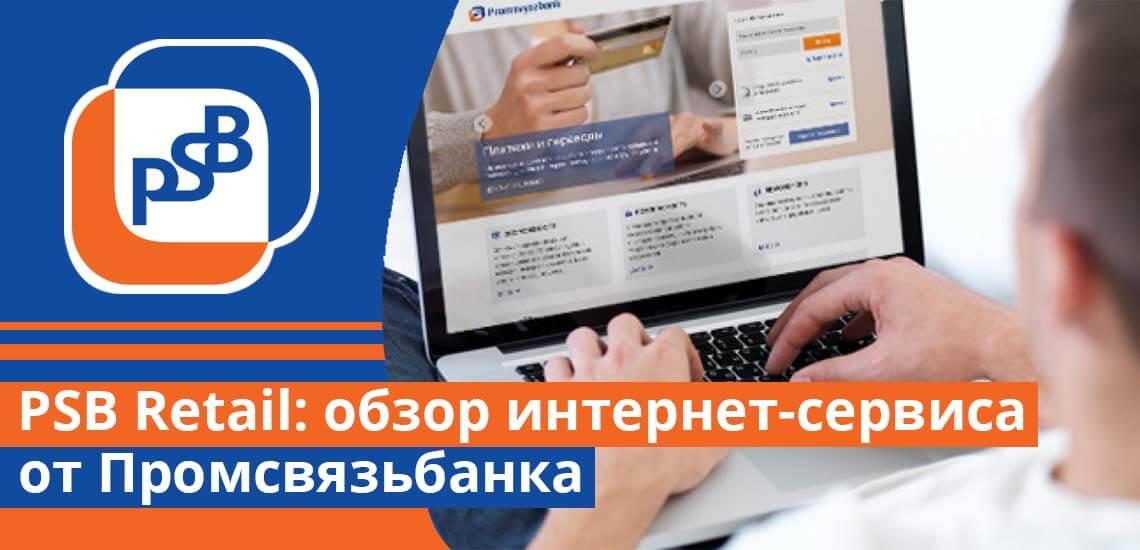 PSB Retail: обзор интернет-сервиса от Промсвязьбанка