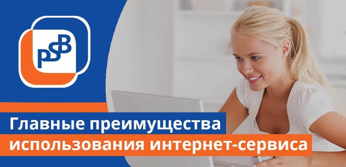 Главные преимущества использования интернет-сервисов в контроле своих счетов