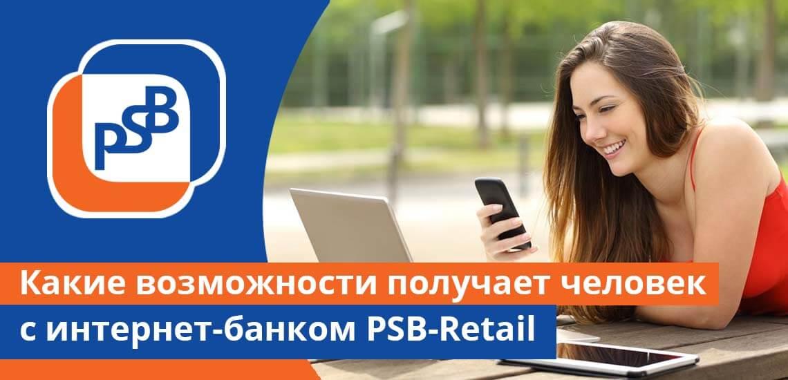 Какие возможности получает человек с интернет-банком PSB-Retail и регистрацией личного кабинета в нем