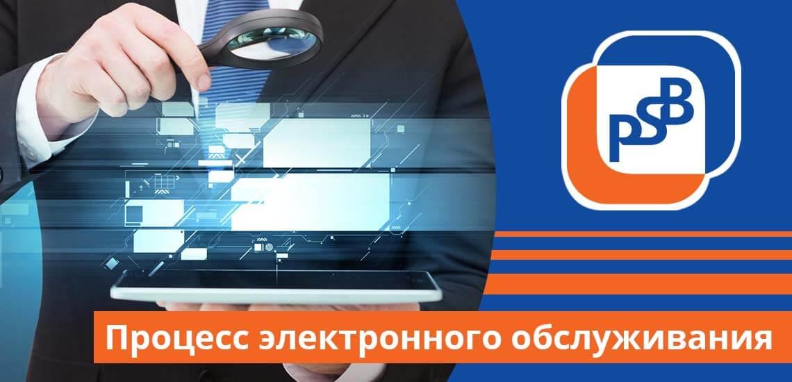 Процесс обслуживания включает в себя контроль за тратами в реальном времени, денежные переводы и управление счетами