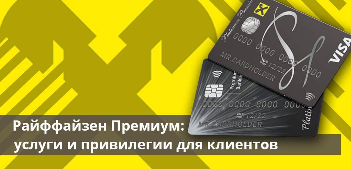 Премиальное обслуживание в Райффайзенбанке: пакеты услуг Premium Direct, Premium Banking, их условия