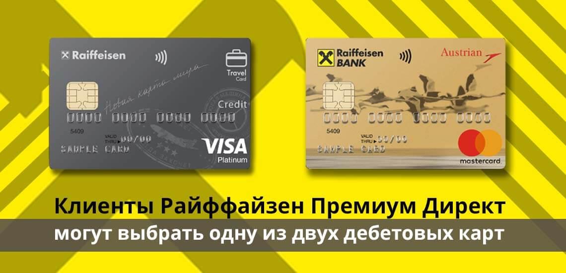 Клиенты Райффайзен Премиум Директ могут выбрать одну из двух дебетовых карт, обе они относятся к категории премиальных