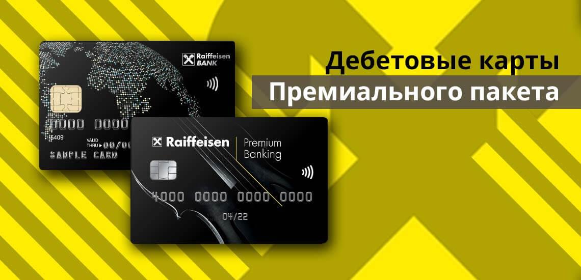 В Премиальный пакет услуг входят две дебетовые карты