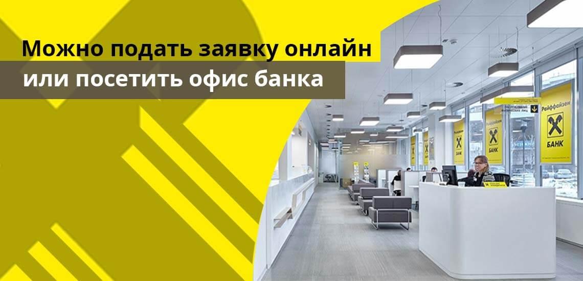 Для подключения к премиальному обслуживанию Райффайзенбанка можно подать заявку онлайн или посетить удобное отделение