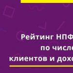 Рейтинг НПФ России по надежности и доходности