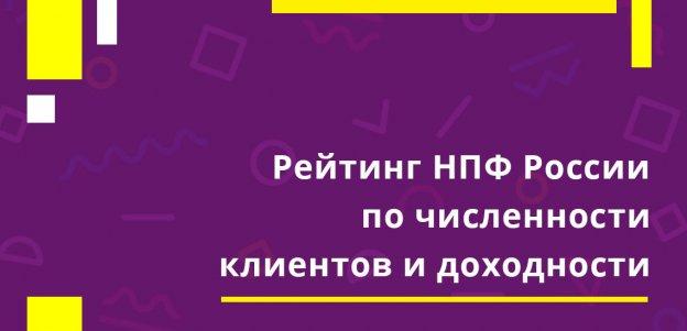 Рейтинг НПФ России по численности клиентов и доходности