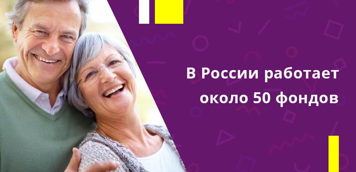 На начало 2019 года в России зарегистрировано и официально работают около 50 негосударственных фондов