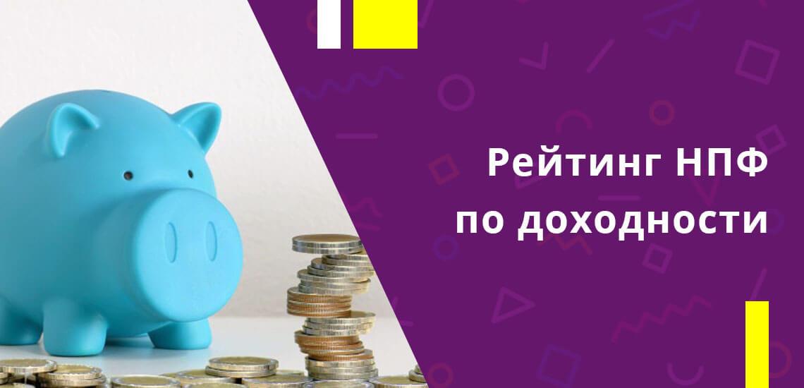 Выбирая организацию для инвестирования своих пенсионных накоплений, самое главное - смотреть на доходность организации