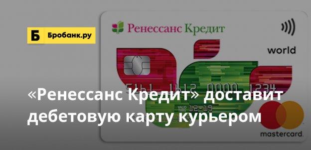 «Ренессанс Кредит» доставит дебетовую карту курьером