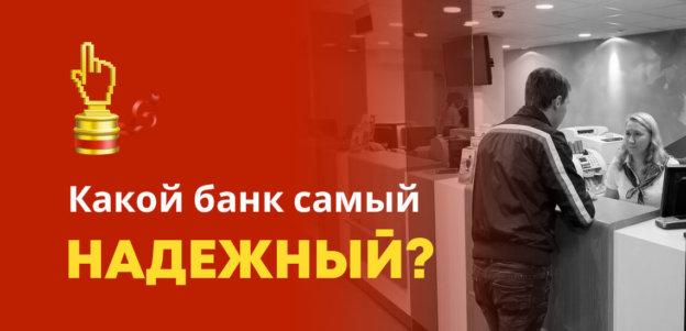 Самый надежный банк в России: государственные и частные банки