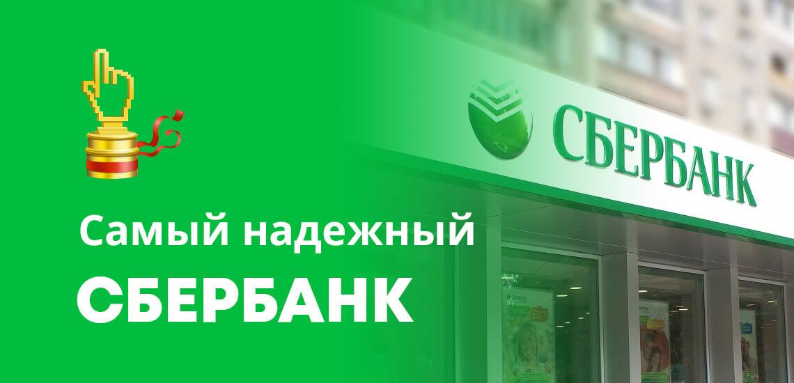 Самым надежным банком России считается Сбербанка с государственным участием