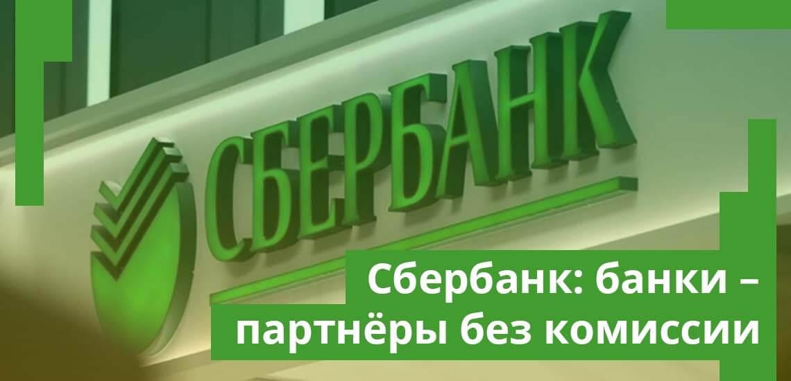 Банки-партнеры Сбербанка — Где снять деньги с карты Сбербанка без комиссии