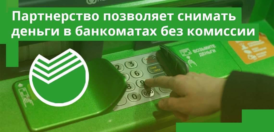 Партнерство позволяет снимать деньги в банкоматах или кассах по картам, переводить средства со счета на счет на льготных условиях