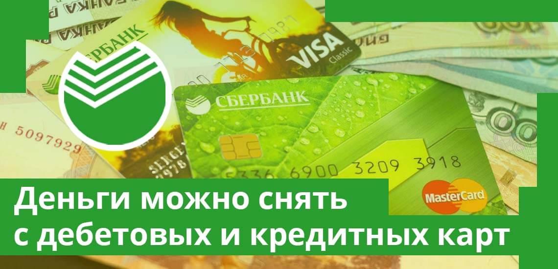 Снять средства в банкоматах и кассах банков-партнёров Сбербанка можно с дебетовых и кредитных карт