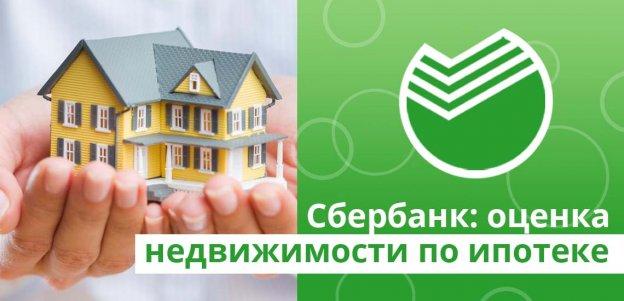 Сбербанк: оценка недвижимости по ипотеке, список организаций