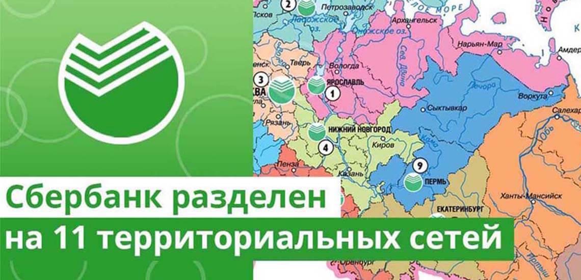 Сбербанк большой, поэтому он разделен на 11 территориальных или региональных сетей