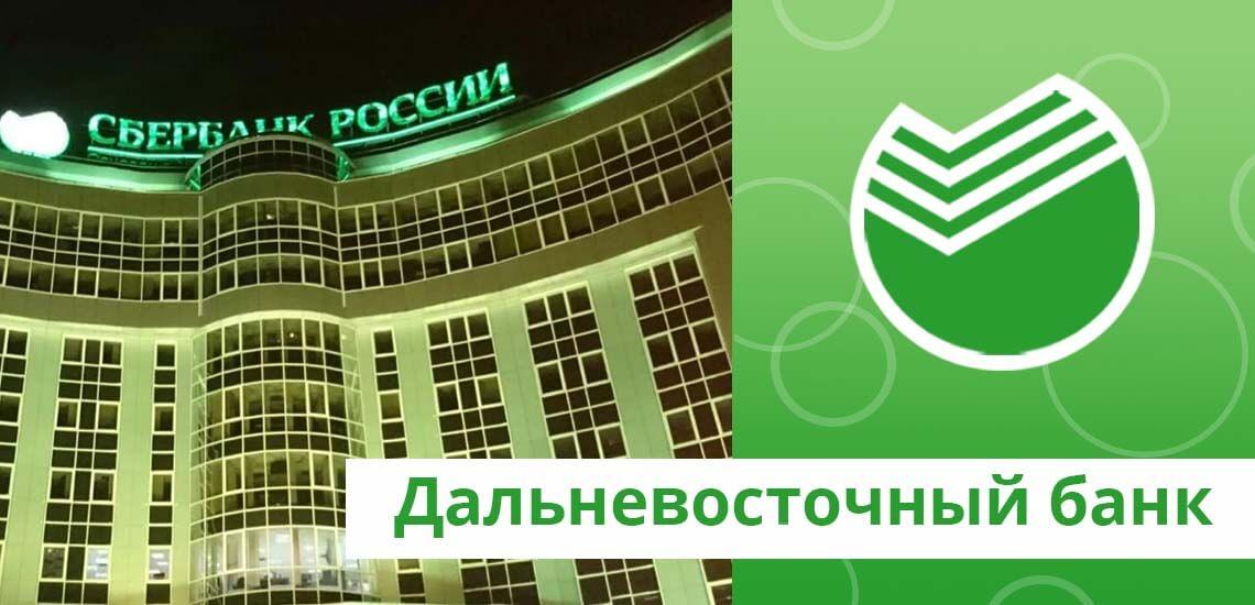 Дальневосточный банк - это Хабаровский, Камчатский и Приморский край, Сахалинская, Магаданская области и пр.