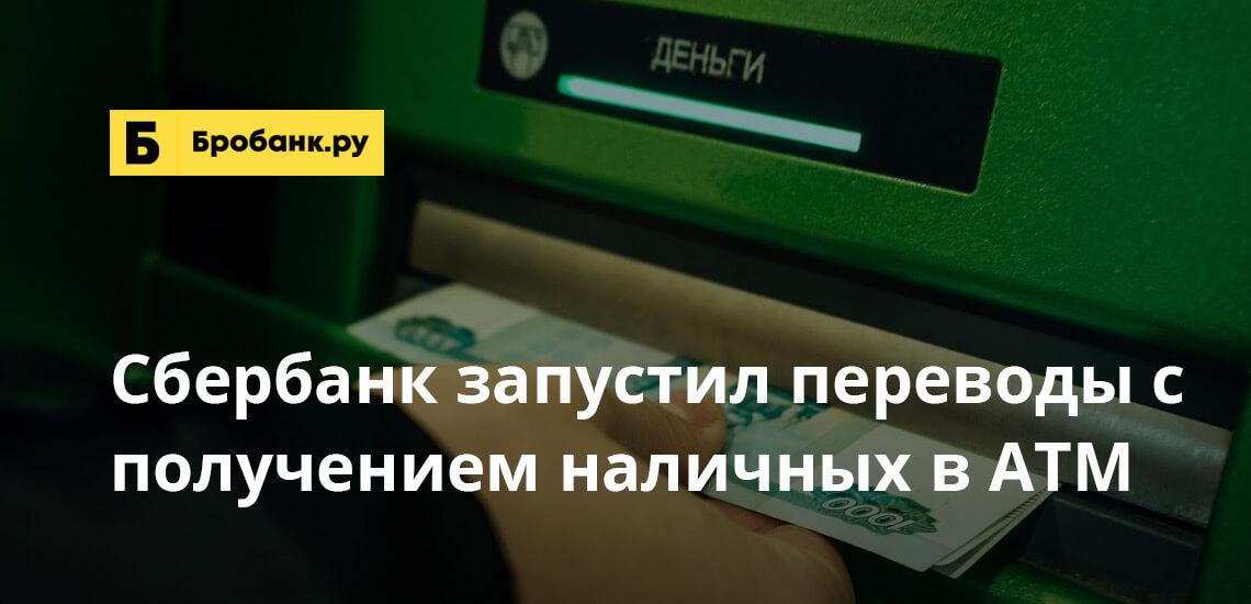 Сбербанк запустил переводы с получением наличных в АТМ