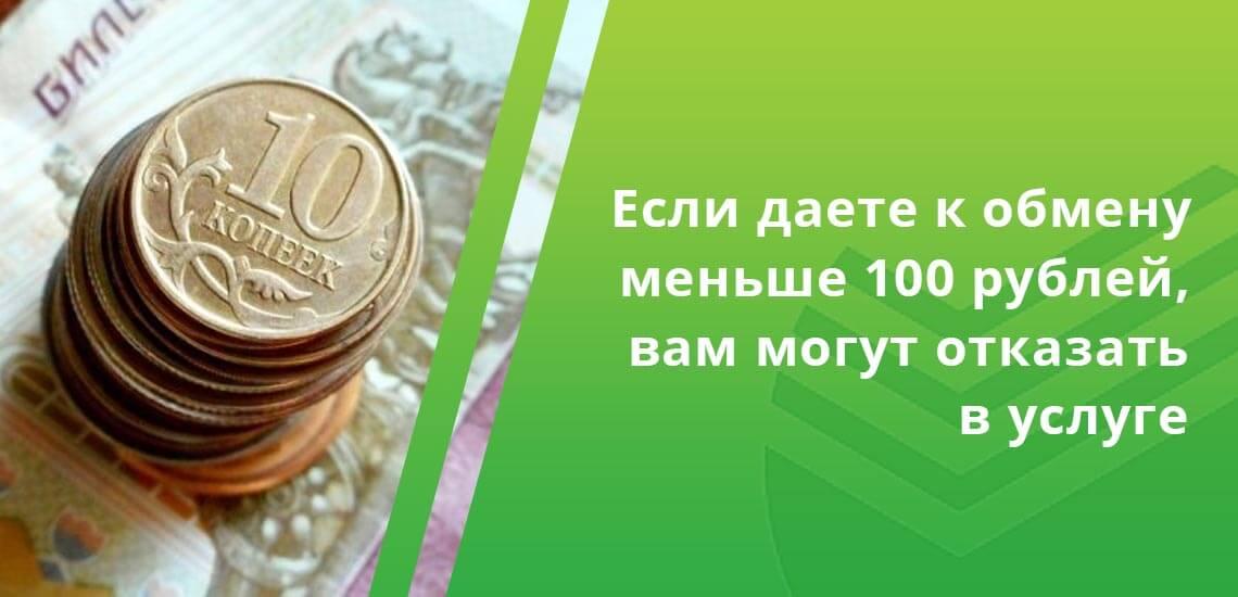 Когда к обмену клиент дает монет меньше, чем на 100 рублей, то представитель банка вправе отказать в проведении операции