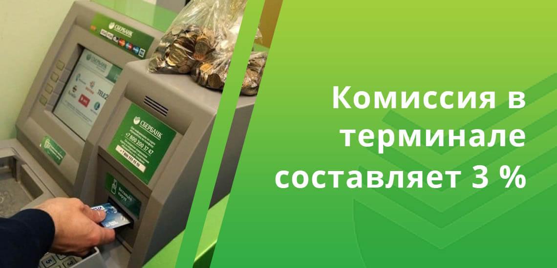 Комиссия за размен в терминале составляет 3 %, но они размещены не во всех отделениях