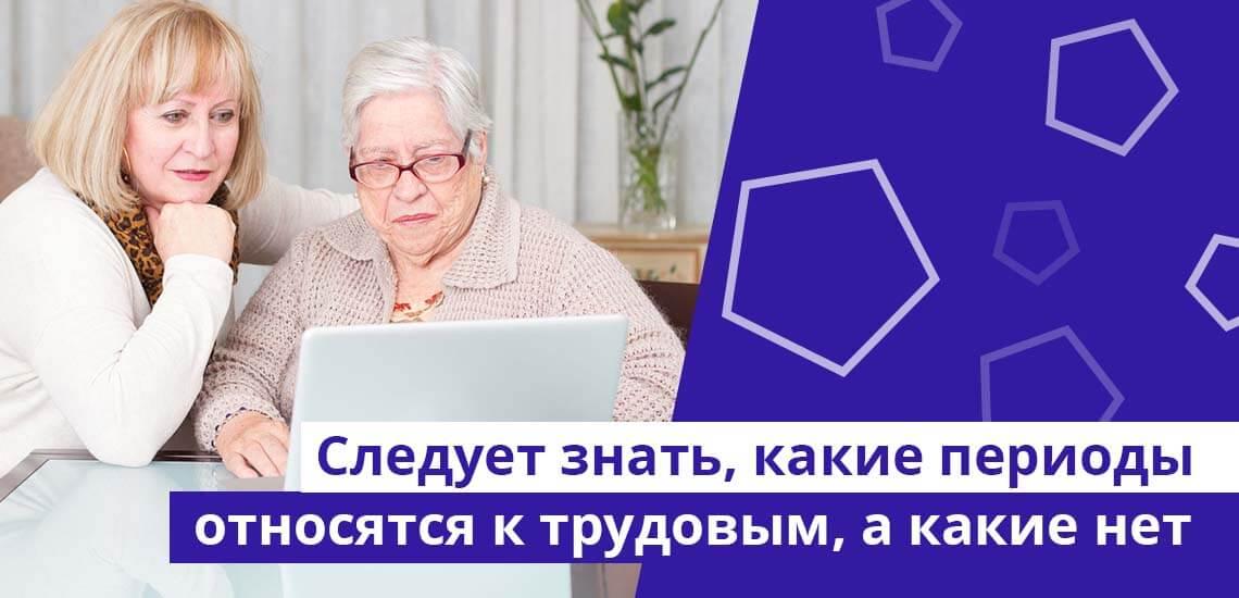 Следует знать, какие еще периоды относятся к трудовым, а какие, наоборот, засчитаны при начислении пенсии не будут