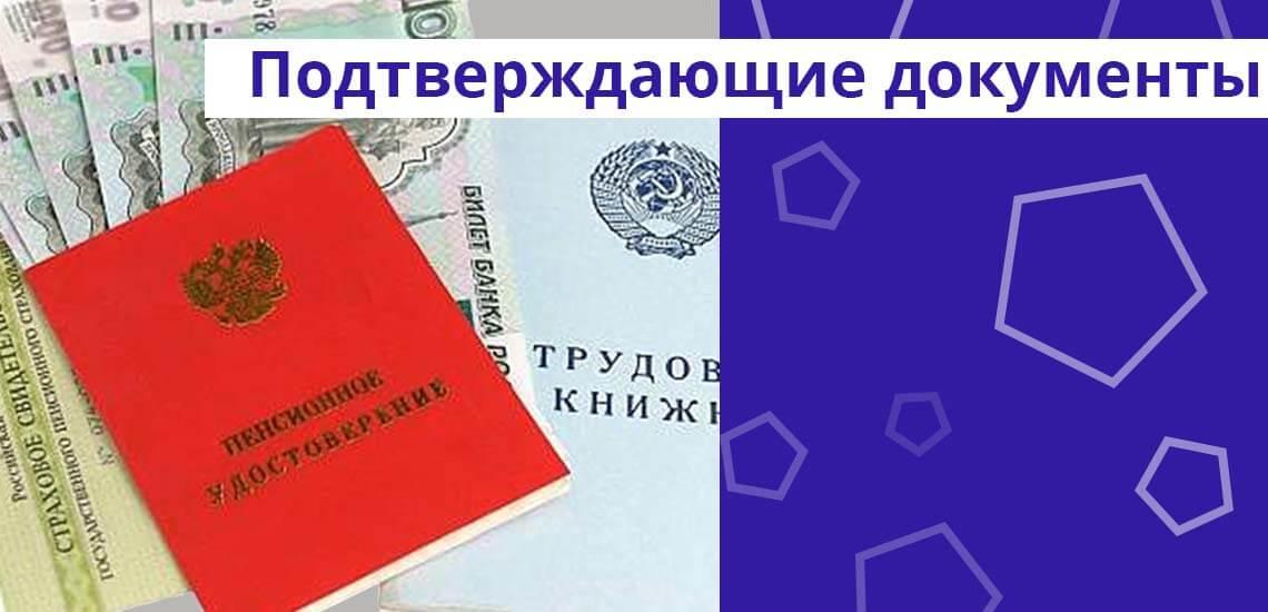 Перед выходом на пенсию гражданину следует собрать пакет подтверждающих документов минимум за месяц до наступления срока