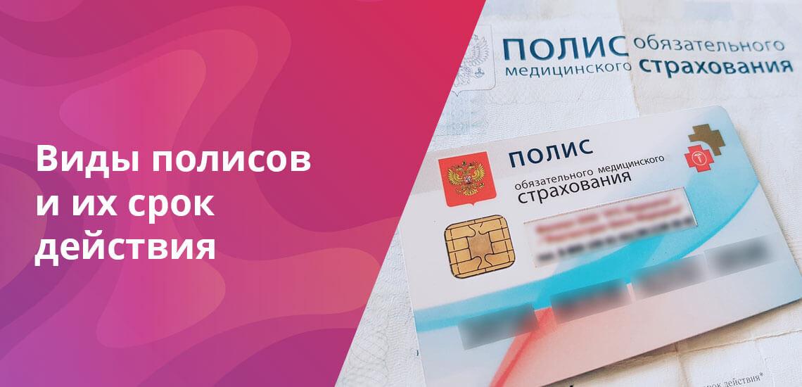 В Российской Федерации используются несколько видов полисов ОМС, каждый из них имеет право на использование