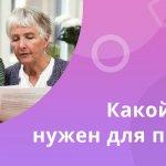 Какой стаж нужен для пенсии в России