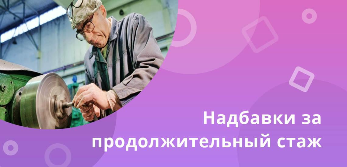 Длительный стаж в 30, 35, 40 лет не дает право на получение отдельных доплат и надбавок к пенсии