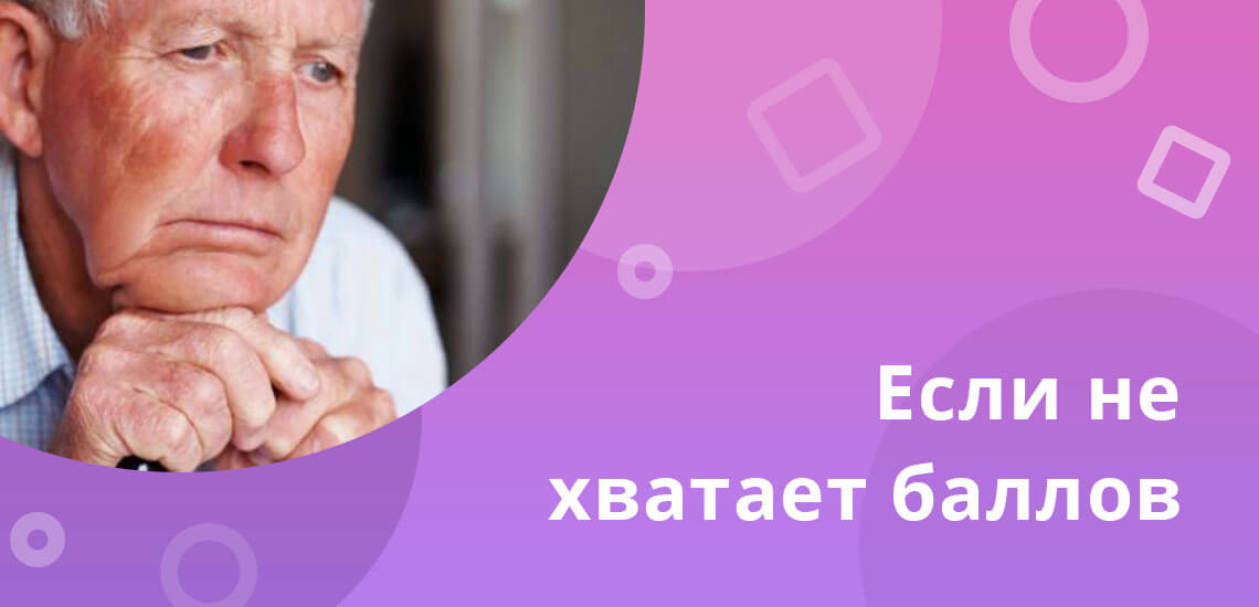 Тем гражданам России, которые не накопили установленного минимума по баллам, страховая пенсионная ежемесячная выплата не будет назначена
