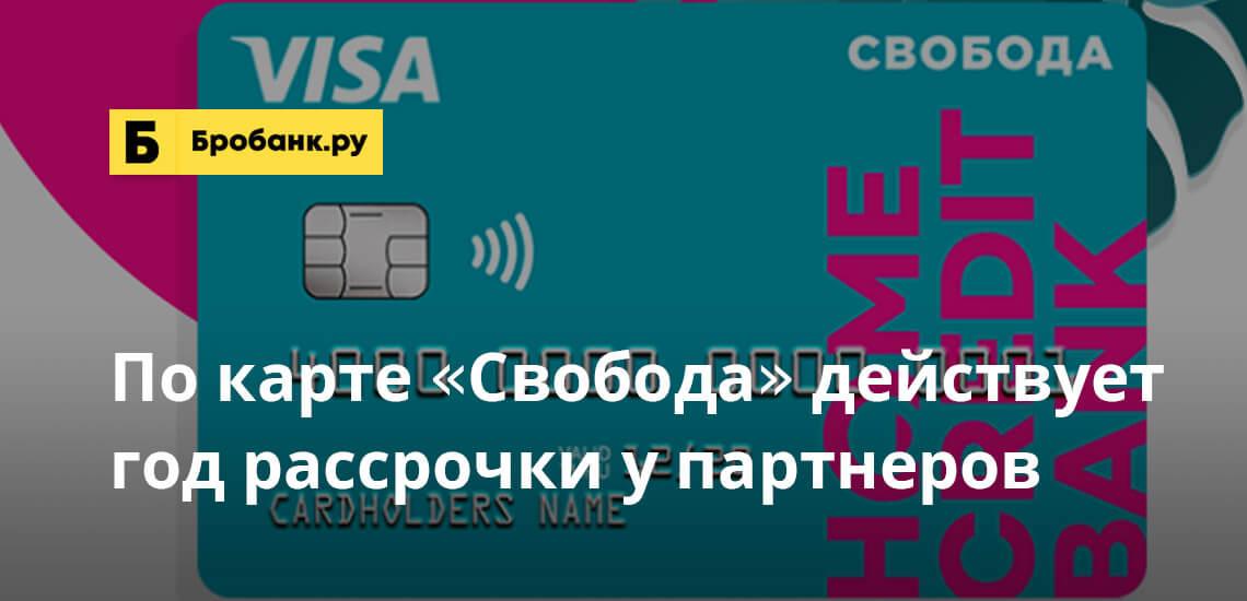 хоум кредит банк официальный сайт карта свобода партнеры