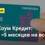 Банк Хоум Кредит: акция «5 месяцев на все 2.0»
