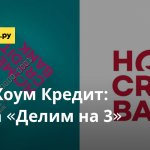 Банк Хоум Кредит: услуга «Делим на 3»