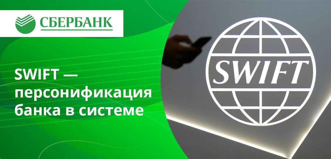 Международная платежная система SWIFT насчитывает больше 10 000 финансовых организаций, между которыми постоянно происходят разные операции
