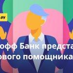 Тинькофф Банк представил голосового помощника «Олега»