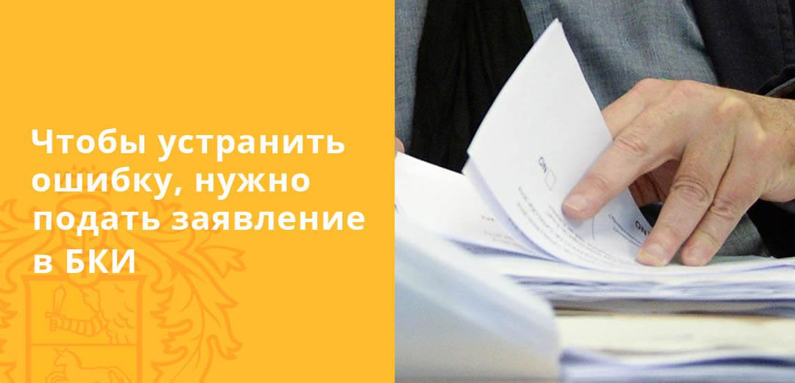 При ошибке все копии квитанций вместе с заявлением направляются в БКИ, которое самостоятельно разрешает возникшие несоответствия с банком