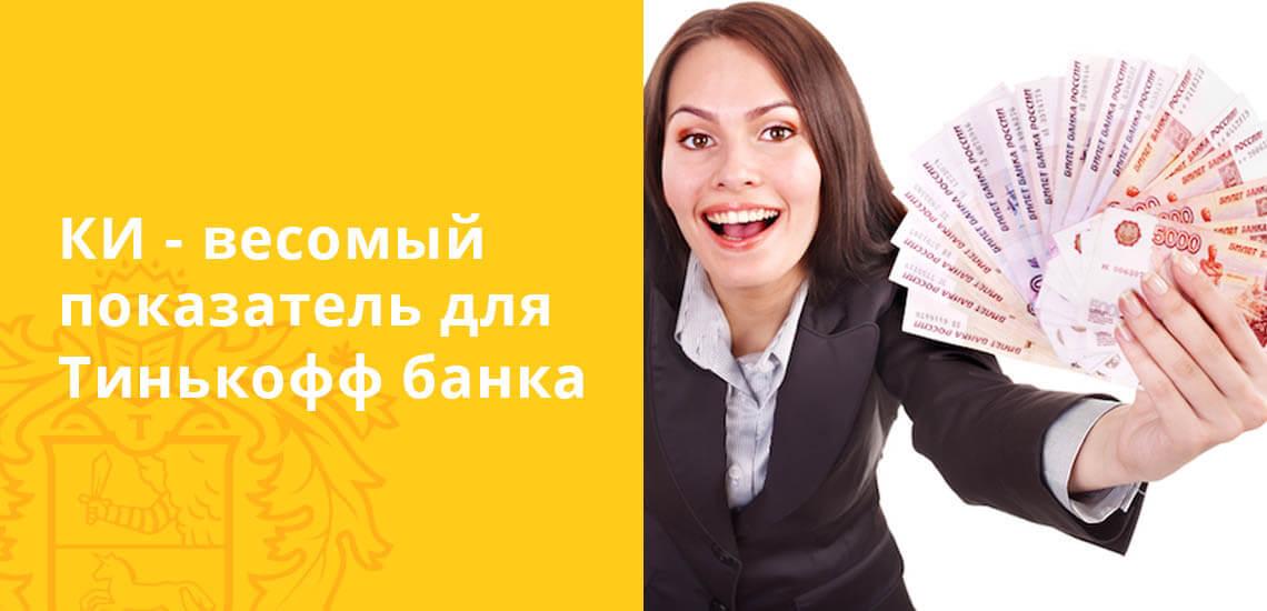 Кредитная история клиента для Тинькофф банка весомый показатель при принятии положительного решения о выдаче средств
