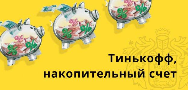 Тинькофф, накопительный счет: все условия пользования и тарифы