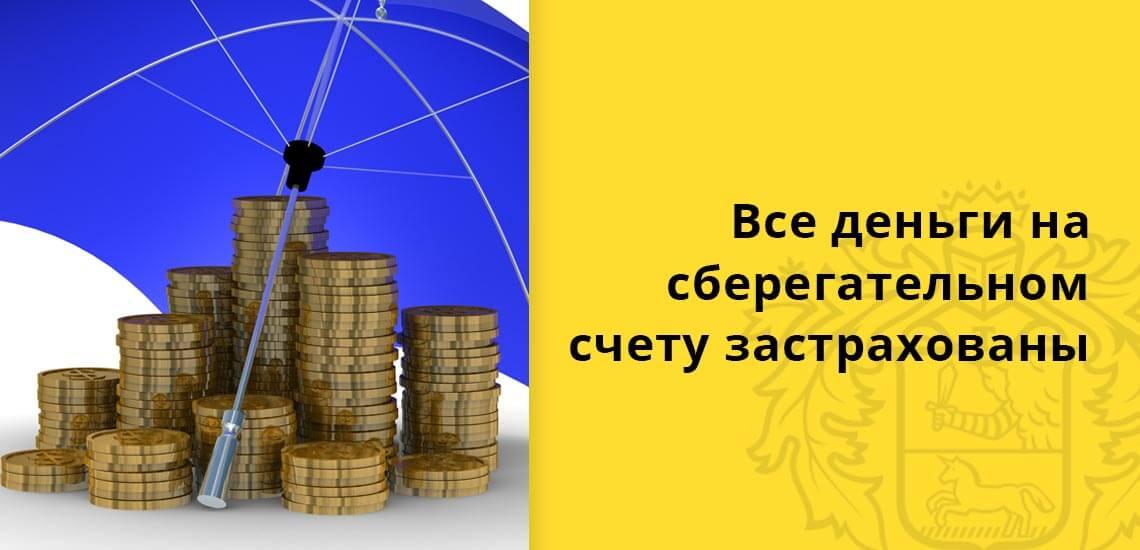 Как и в случае с вкладами, все деньги, находящиеся на сберегательном счете Тинькофф, застрахованы