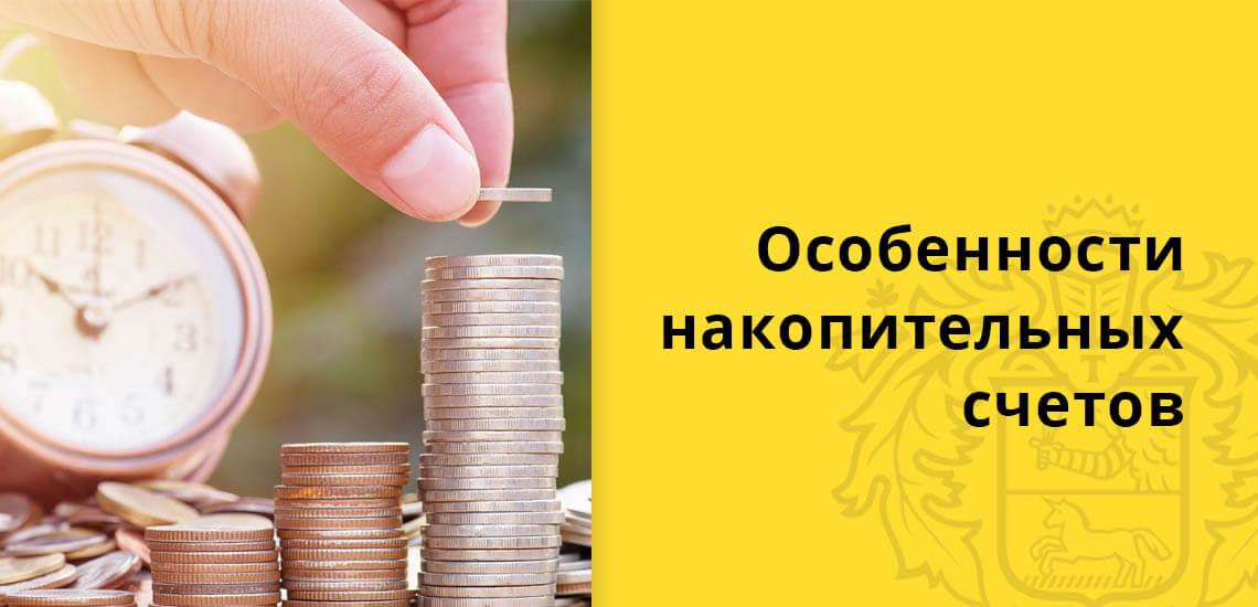Нужно изучить полные условия и особенности накопительного счета в Тинькофф, прежде чем его открыть