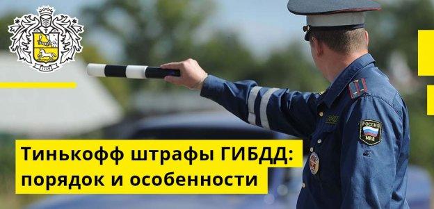 Тинькофф штрафы ГИБДД: порядок и особенности оплаты