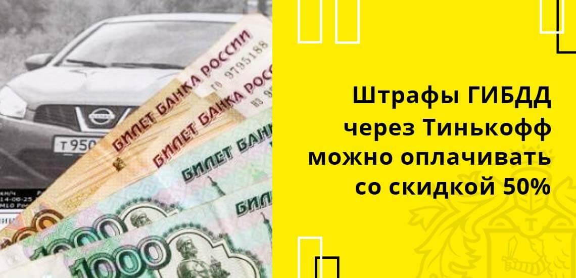 Штрафы ГИБДД через Тинькофф можно оплачивать со скидкой 50%
