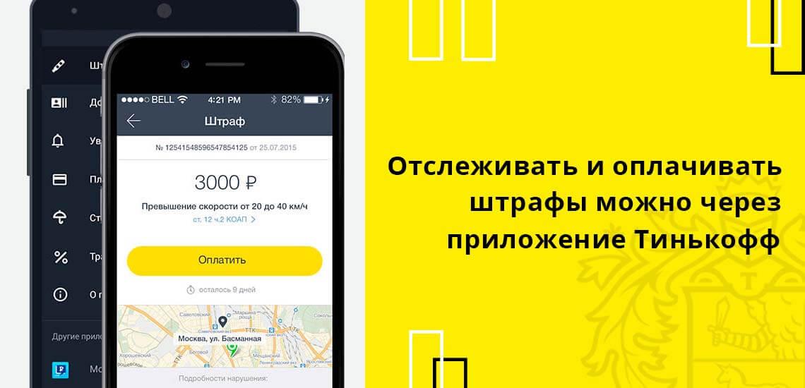 Вы можете скачать и установить приложение сервиса проверки штрафов Тинькофф и управлять им со своего смартфона