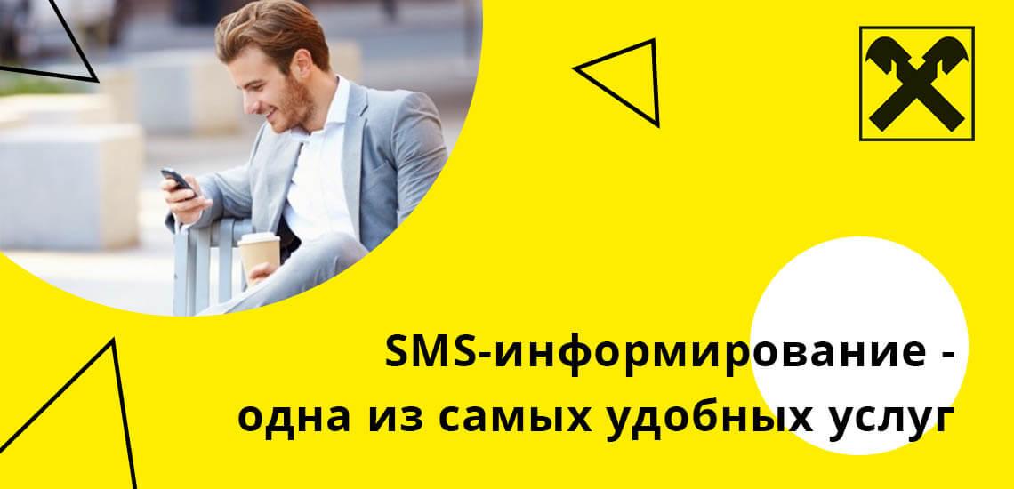 Узнать баланс карты Райффайзен через СМС просто, так как это можно сделать отовсюду, где есть мобильная связь