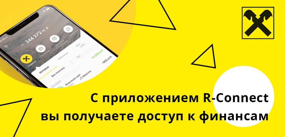 Приложение банка носит название R-Connect и создано, чтобы клиент всегда имел возможность получать доступ к своим финансам