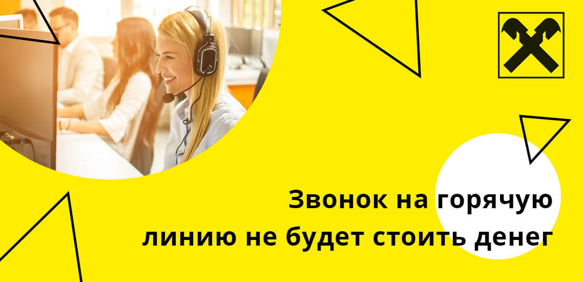 Горячая линия в качестве способа информирования о балансе подойдет тем, кто предпочитает общаться с живым оператором, услуга бесплатна