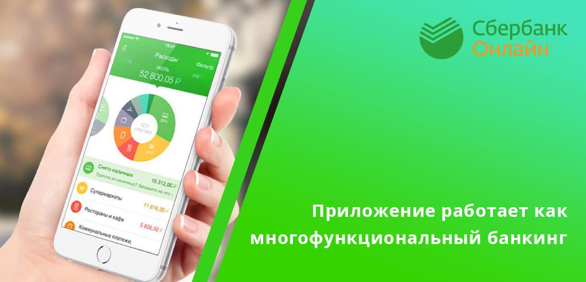 Сбербанк разработал специальное мобильное приложение, которое работает как многофункциональный банкинг