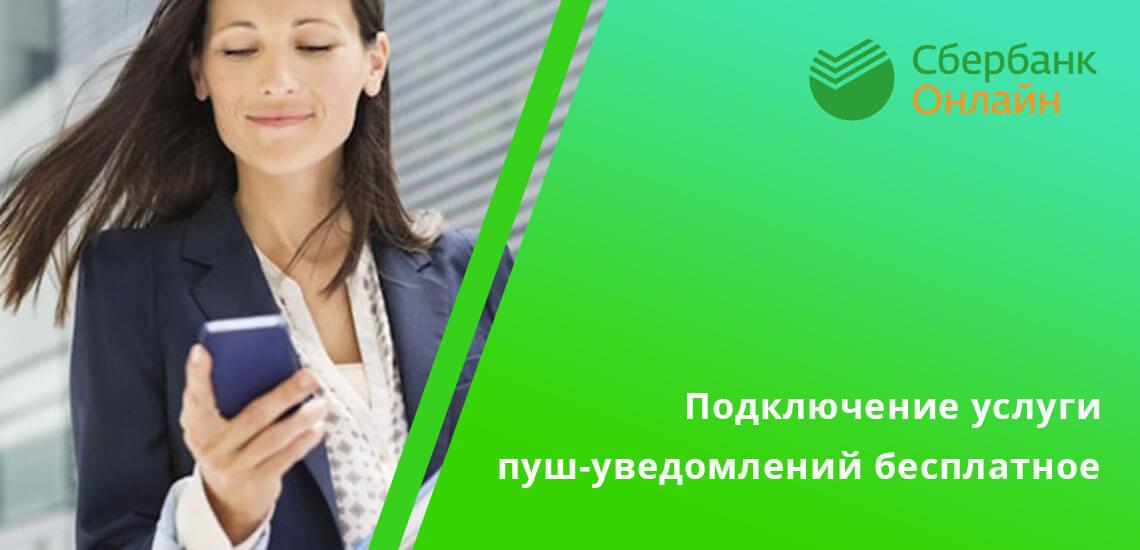 Подключить пуш-уведомления можно в Мобильном приложении Сбербанка, услуга является бесплатной