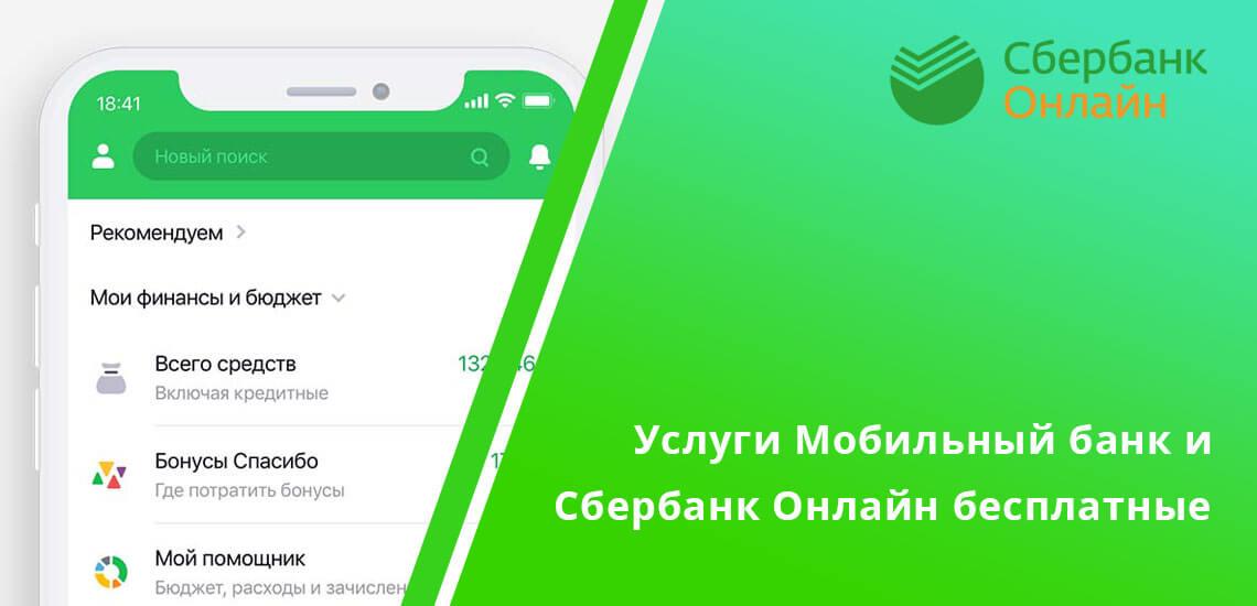 Услуги Мобильный банк и Сбербанк Онлайн оказываются клиентам бесплатно