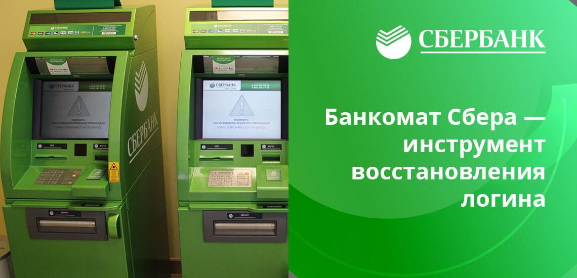 Любой банкомат Сбера станет альтернативным способом восстановления логина и пароля